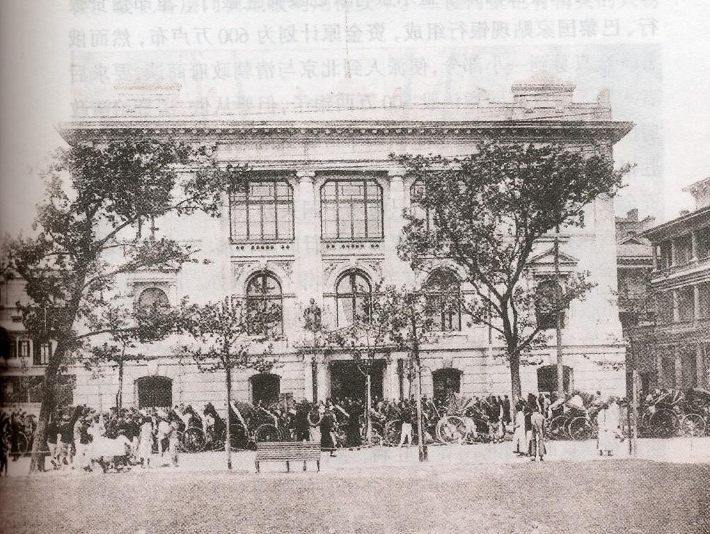 banque-russo-asiatique-shangai